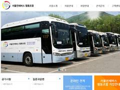 전세버스협동조합