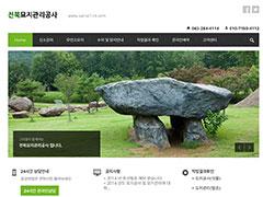 전북묘지관리공사리뉴얼