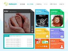 bebecom 홈페이지+모바일 템플릿