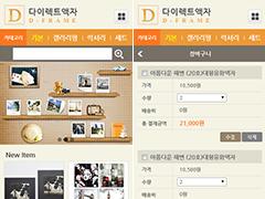(주)디플렉스 앨범제작 모바일웹+앱