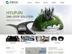 (주)협진PL 기업홈페이지