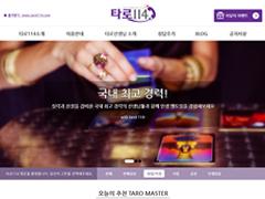 타로114홈페이지 리뉴얼(pc+mobile)